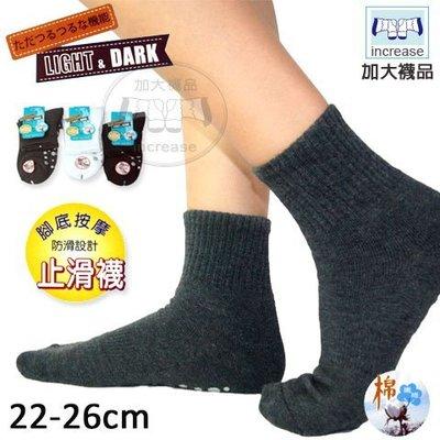 短襪  腳底健康按摩 防滑設計 止滑1/2襪 台灣製 三元第 LIGHT&DARK