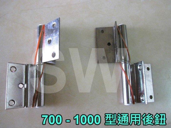 HI015不鏽鋼 丁雙 1組(兩片) 700、1000型通用後鈕鉸鍊後鈕活頁鋁門後鈕插心後鈕旗型鉸鏈鉸鏈鋁推拉門鉸鏈