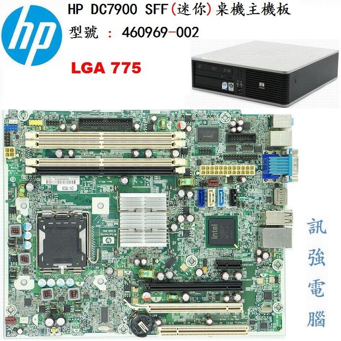 HP 惠普 DC7900 SFF桌機主機板、型號:460969-002、775腳位、支援DDR2記憶體、雙PCI-E插槽