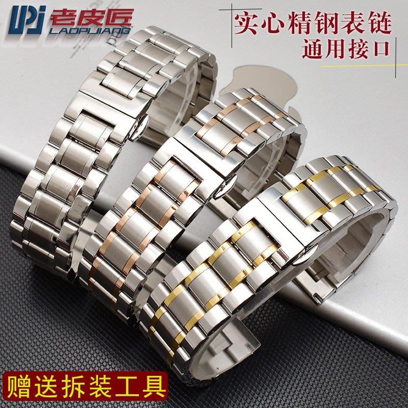 錶帶 手錶配件老皮匠精鋼男女表帶 適用浪琴名匠 豪利時不銹鋼手表鏈蝴蝶扣20mm
