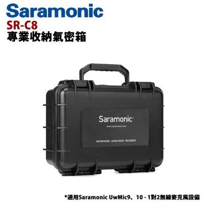 【EC數位】Saramonic SR-C8 專業收納氣密箱 含泡棉 防撞箱 防水 防爆 防震 防塵 耐衝擊 收納
