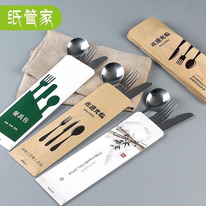 DREAM--刀叉套餐廳牛排館一次性刀叉勺紙套刀叉袋印刷定做