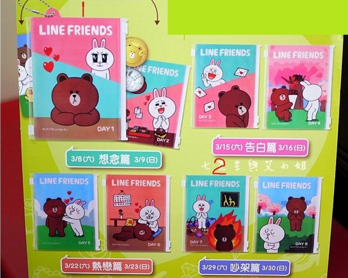 7-11 LINE Friends 全新雙層夾鏈袋  *想念//吵架*
