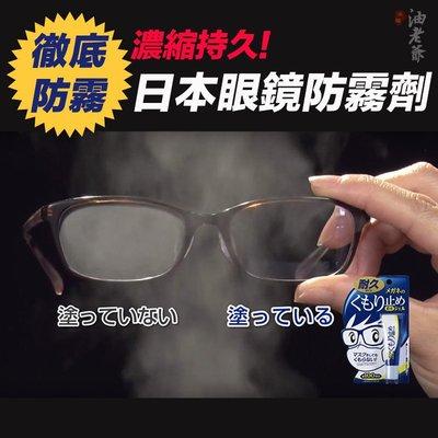 日本SOFT99 眼鏡防霧劑【濃縮持久...