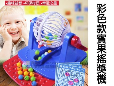 ◎寶貝天空◎【彩色款賓果搖獎機】大款盒裝75球56張數字卡,開獎機,手動Bingo,彩票機,抽獎機,樂透威力彩
