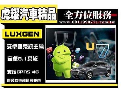 虎耀汽車精品~Luxgen U7 安卓雙系統版觸控螢幕主機/導航 納智捷