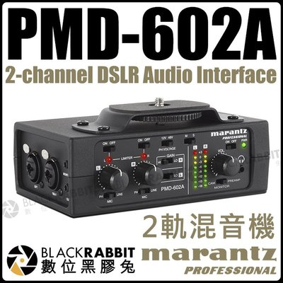 數位黑膠兔【 MARANTZ PMD-602A 2軌混音機 】 錄音機 音樂 音響 混音機 擴音機 DSLR XLR