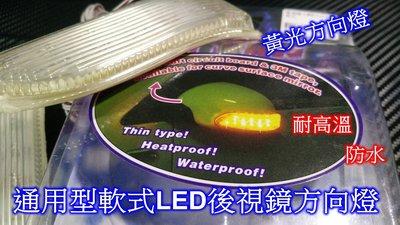 [[瘋馬車鋪]] 通用型軟式LED後視鏡方向燈(黃光) ~ 軟質可彎 適合大部分車款 耐高溫 防水