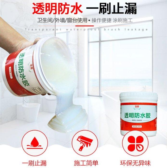 預售款-LKXD-防水膠衛生間專用防水塗料外牆透明防漏膠浴室漏水免砸磚補漏材料