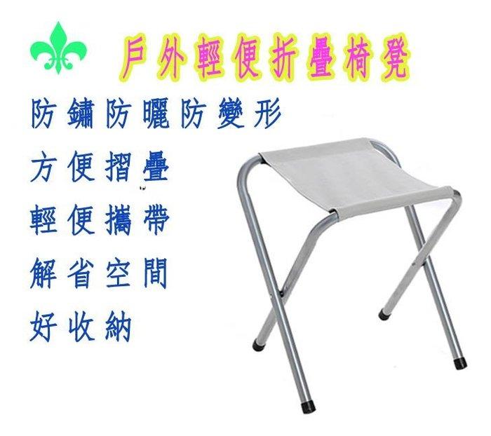 管徑加粗 超輕便折疊椅.收納方便 折疊椅 戶外露營板凳 排隊椅 童軍椅 登山椅 釣魚椅 烤肉椅