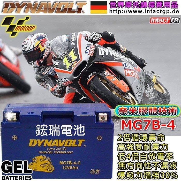 【鋐瑞電池】DYNAVOLT 藍騎士 MG7B-4 YAMAHA 機車電池 GT7B YT7B-BS SMAX 155