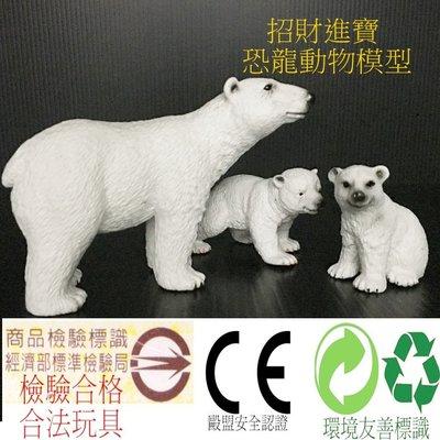 北極熊(3件組)仿真動物模型玩具 野生動物園 ZOO 公仔GK 小孩禮物教育擺飾另有售斑馬老虎企鵝熊貓水牛恐龍AM09