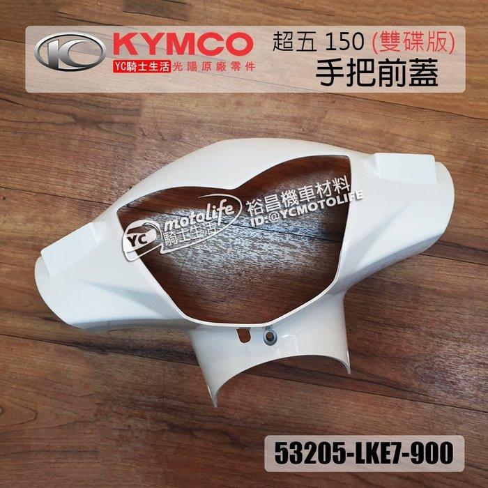 YC騎士生活_KYMCO光陽原廠 手把前蓋 G5、超五 150(雙碟版)龍頭蓋 把手前蓋 手柄前蓋 車殼 白色 象牙白