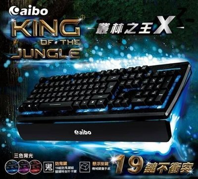 【798元】Aibo LY-ENKB10 懸浮按鍵 三色背光呼吸燈 防鬼鍵