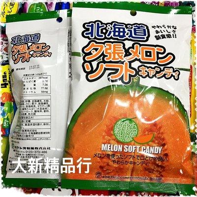 [ 三鳳中街 ] 日本原裝進口  北海道夕張哈密瓜牛奶糖 / 余市蘋果牛奶糖  軟糖