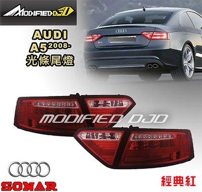 DJD Y0640 AUDI A5 2008-2012年 經典紅 光條尾燈