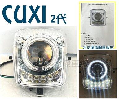 小傑車燈精品--全新 非常機車 YAMAHA CUXI 2代 合法認證 光圈 魚眼大燈 頭燈