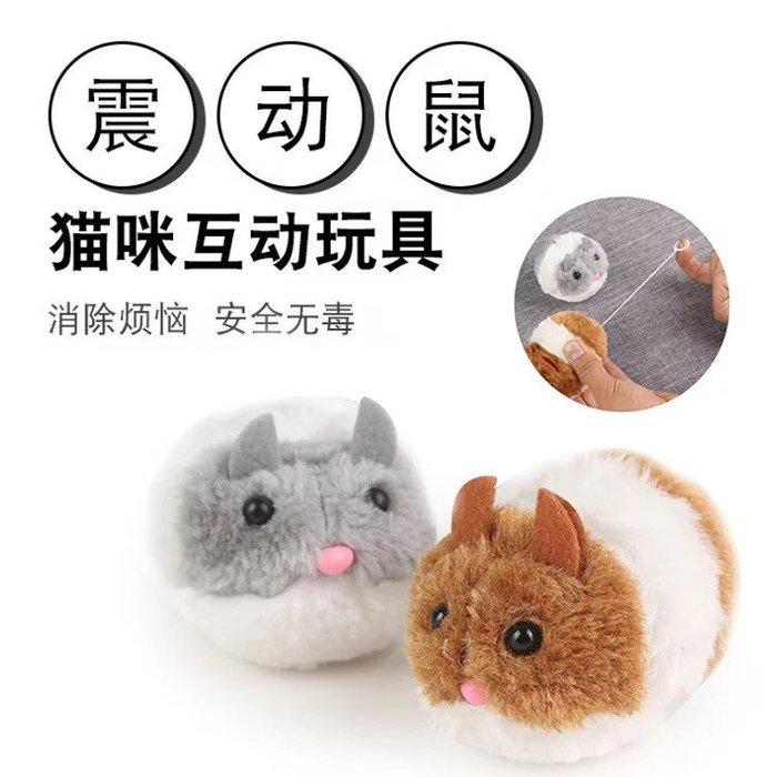 ☆寵物用品☆ 在台現貨〔震動小胖鼠〕貓咪毛絨發聲玩具 電動老鼠振動貓 逗貓玩具