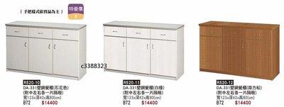 頂上{全新}DA-331塑鋼餐櫃(R520-10)防水,防蟑收納櫃/不腐蝕廚房櫃