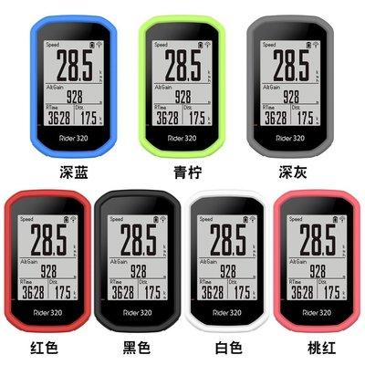 適用於百銳騰Bryton自行車碼錶Rider 320矽膠保護套 Rider 430替換保護殼 防摔 防撞保護套一元起標