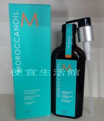 便宜生活館【免沖洗護髮】歐娜 MOROCCAN OIL 摩洛哥優油 護髮油 200ML 全新公司貨 (另有100ml)