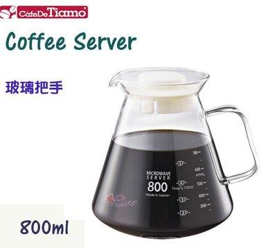 【ROSE 玫瑰咖啡館】 Tiamo 耐熱玻璃壺 分享壺 800cc-玻璃把手款 白色 共五色