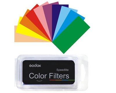 板橋富豪相機SCF-07 機頂閃光燈CF-07 加色片組,7色套裝 每色5張