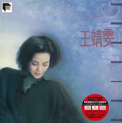 【黑膠唱片LP】王靖雯 (Re-mastered by ARS) / 王菲---7701452