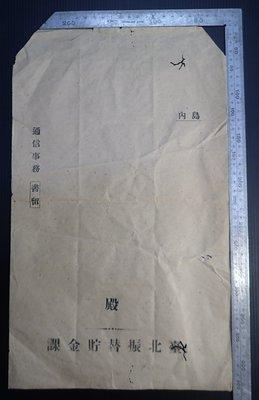 AA21 (台北老文獻)日治時期『臺北振替貯金課』大型老信封
