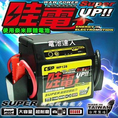 【電池達人】超強勁 汽車 貨車 救車電霸 哇電 X5 道路救援 汽油 柴油 皆適用 USB充電器 電源供應器 12V電池