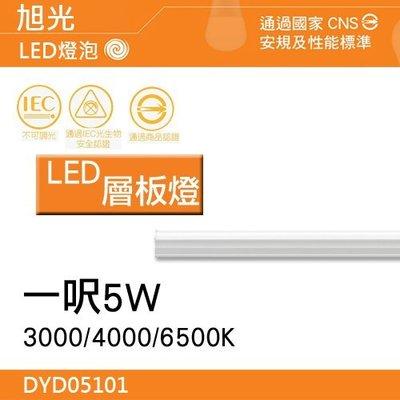 N【LED 大賣場】(DYD09101)旭光LED 9W T5支架燈 全電壓 無藍光 二呎 好裝 居家 辦公 立燈 落地