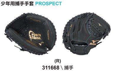【棒球帝國】 Mizuno 美津濃 2021 PROSPECT 少年用捕手手套 311668