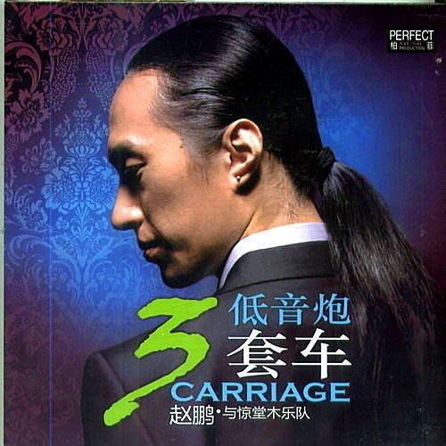 低音炮 3套車 (CD) / 趙鵬與驚堂木樂隊 --- HZHCD0841