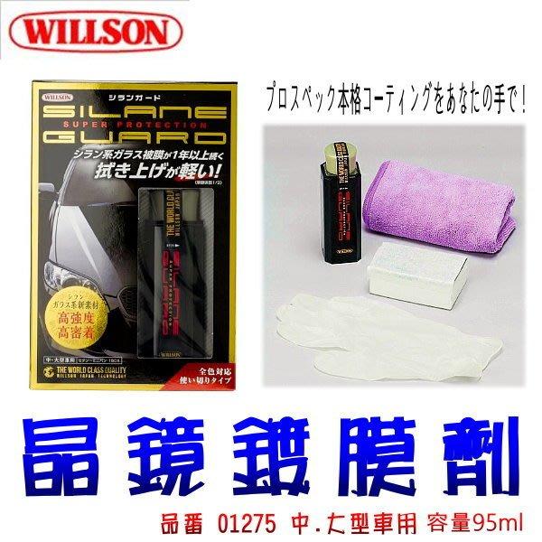和霆車部品中和館—日本Willson威爾森 晶鏡鍍膜劑 完善的保護、增豔、壓倒性的撥水 品番 01275 中.大型車適用