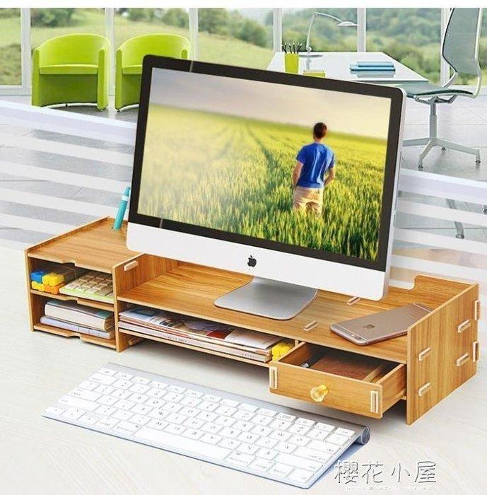 屏幕底座支架電腦顯示器增高架子辦公桌面鍵盤收納抽屜墊高置物架QM
