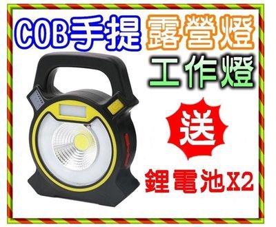 ○問吧○COB LED 露營燈 工作燈 手提燈 探照燈,手電筒,投射燈,露營使用18650 鋰電池兩顆