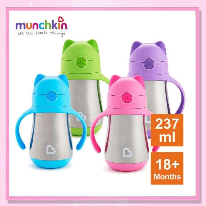 <益嬰房>美國 munchkin 滿趣健-喵喵不鏽鋼保溫吸管練習杯237ml-4色可選