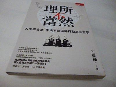 崇倫《理所不當然:人生不盲從、未來不瞎過的行動思考哲學》ISBN:9862418966│天下雜誌│王盈勛》內容簡介: