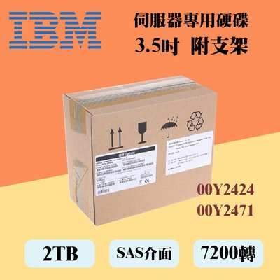 全新盒裝IBM 00Y2424 00Y2471 2TB 7.2K轉 2.5吋 SAS V3500/3700伺服器硬碟