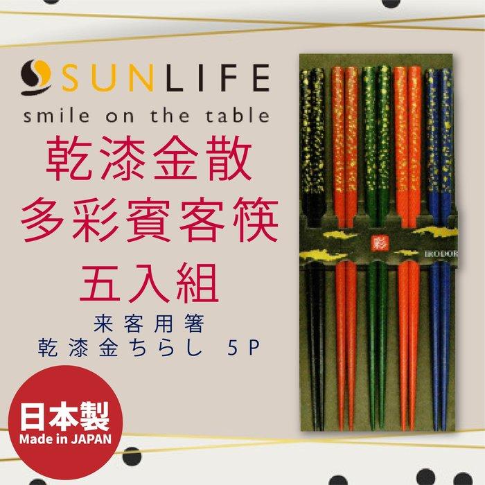 日本製【Sunlife】乾漆金散 多彩賓客筷五入組-316252