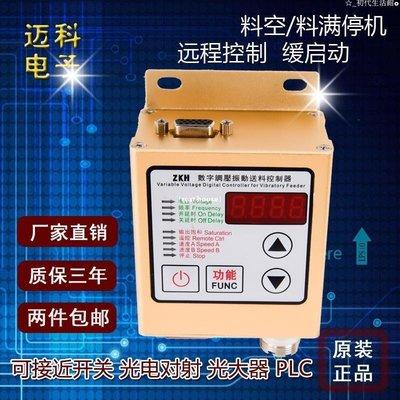 ☆_初代生活館o SDVC20-S數字調壓振動送料控制器振動盤控制器震動調速器料滿停機F7K92