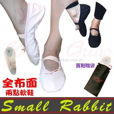 小白兔舞蹈休閒生活館-RDT002-芭蕾軟鞋兩點鞋布面肉粉色全布肚皮舞鞋兩點軟鞋舞鞋(22號-44號)