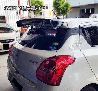 【車品社空力】2016 2017 SWIFT 客製化M版尾翼 擾流板