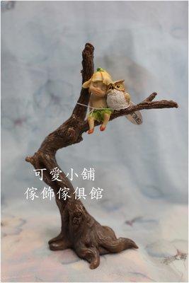 (台中 可愛小舖)男孩與貓頭鷹坐在樹上裝飾多肉植物居家餐廳休閒園區花園婚紗店服飾店營業場所公司經營業者民宿飯店展覽館櫃台