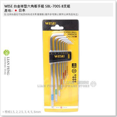 【工具屋】*含稅* WISE 白金球型六角板手組 SBL-700S 8支組 1.5~6mm L型六角棒 內六角 日本製
