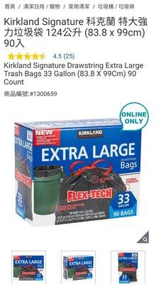 『COSTCO官網線上代購』特大強力垃圾袋 124公升 (83.8 x 99cm) 90入⭐宅配免運