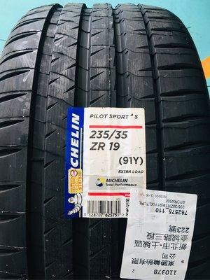 東勝輪胎Michelin米其林輪胎PS4S 235/35/19
