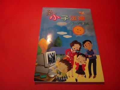 【愛悅二手書坊 04-22】ㄅㄧㄤˋ小子法律小滑鼠