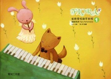 ~599免 ~福樂彈唱鋼琴教程 ~鋼琴表演 1~~附示範與伴奏CD~ 寬裕工作室 FL13
