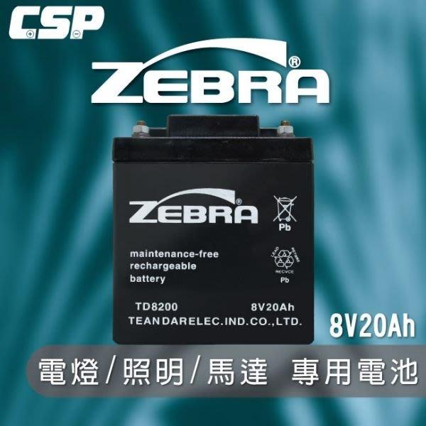 【鋐瑞電池】海釣 船釣 (8V20Ah)斑馬電池/電燈/照明/馬達 鉛酸電池(台灣製) TD-8200 ZEBRA